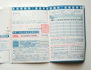 国民年金の控除に必要な証明書