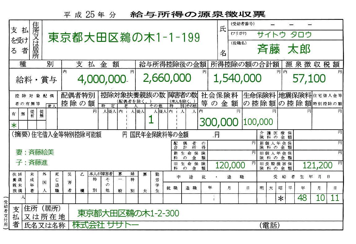 現世徴収票の見本